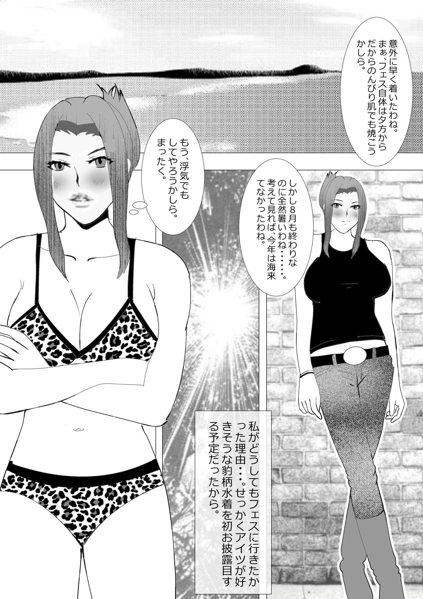 寝取られ女教師NEO 夏の思い出ハメフェスうぇ〜い!