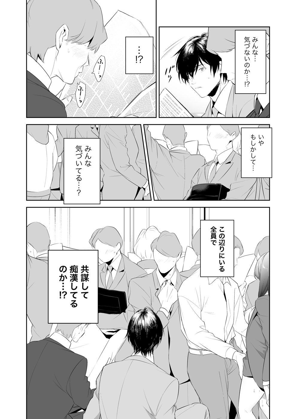 痴○サークルの姫