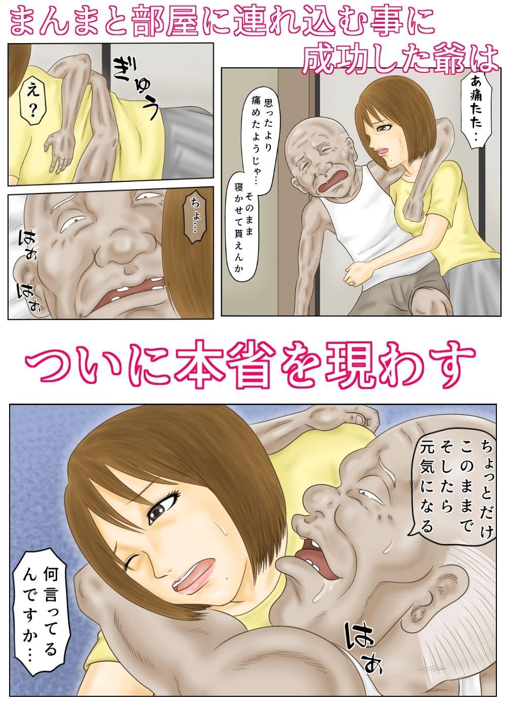 ヤラれる若妻 緋香里 〜隣人の爺さんに誤解されて〜