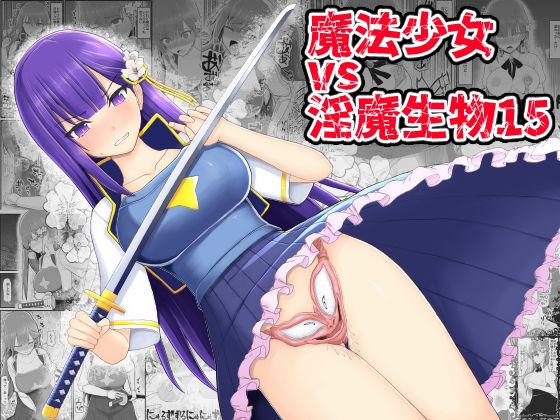 魔法少女vs淫魔生物15