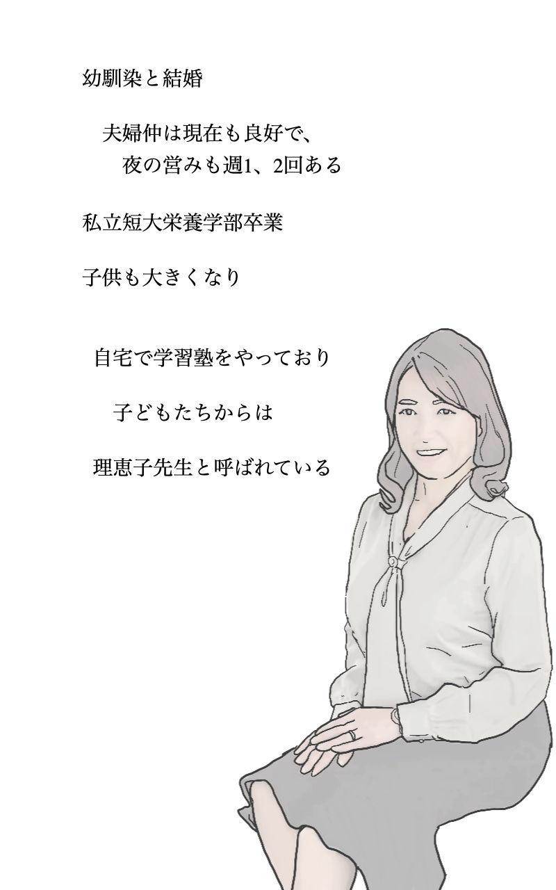近所の奥さん放浪記 真崎さんの奥さん