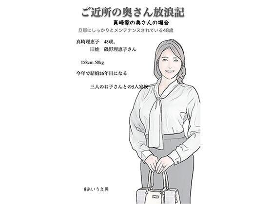 【おくさん 同人】近所の奥さん放浪記真崎さんの奥さん