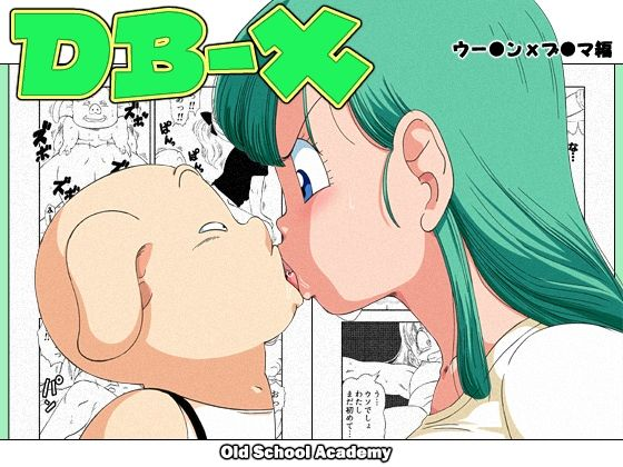 DB-X ウー◯ンxブ◯マ編