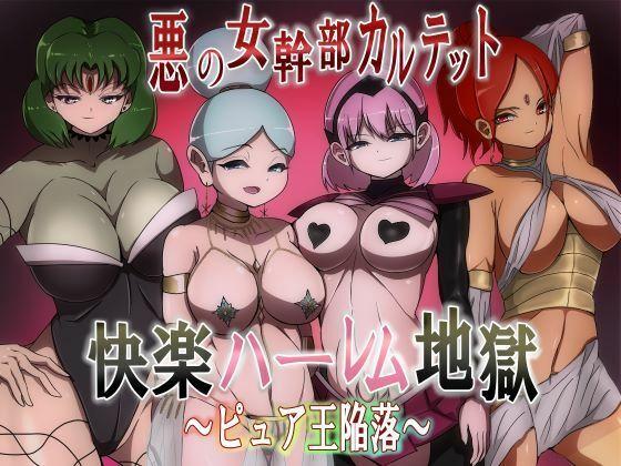 悪の女幹部カルテット快楽ハーレム地獄 〜ピュア王陥落〜