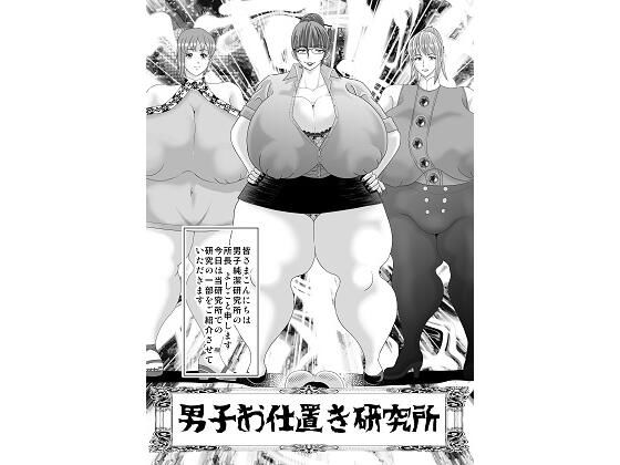 【加賀 同人】男子お仕置き研究所