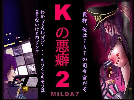 【ライダー 同人】Kの悪癖2
