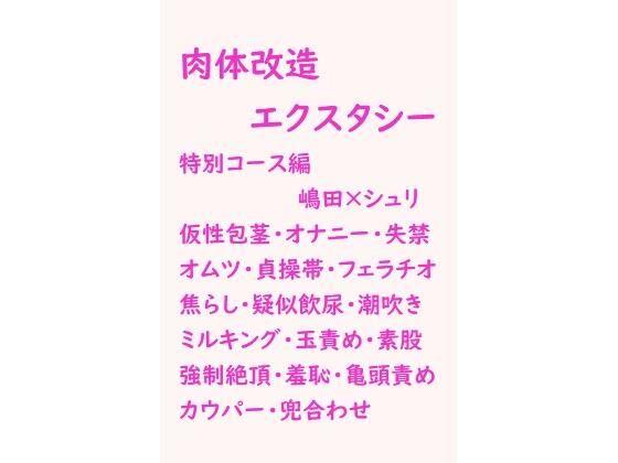 肉体改造エクスタシー 特別コース編