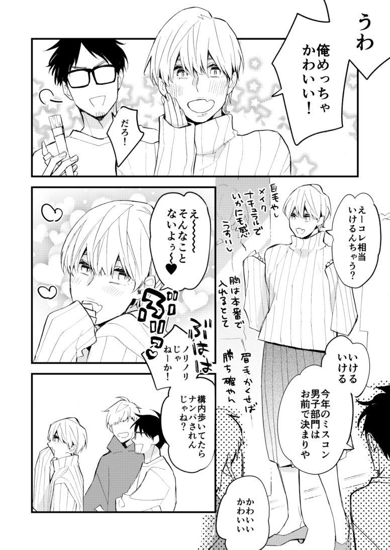 チョロい男子図鑑ミスコン男子編