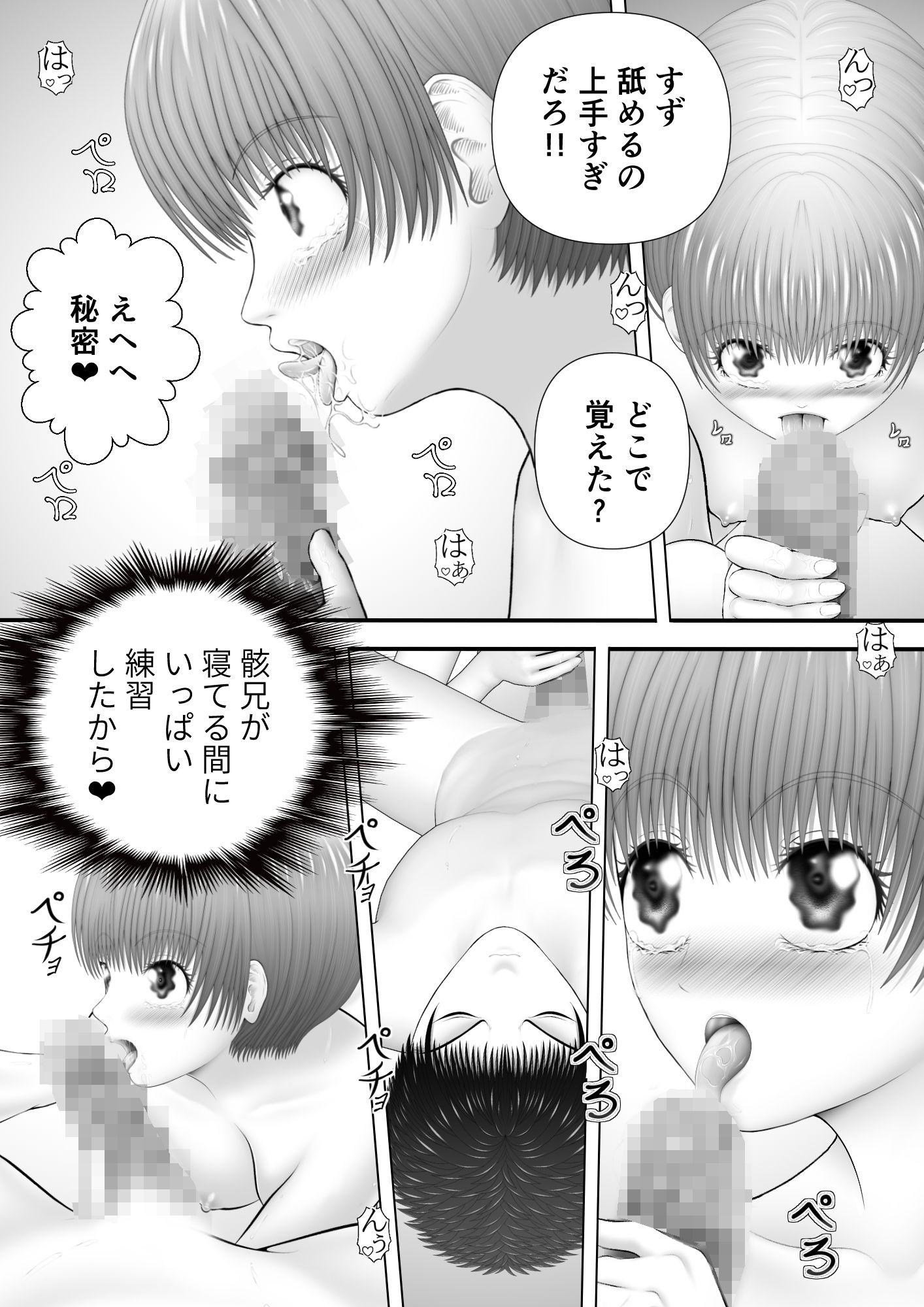 骸物語〜妹のすずと初セックス〜