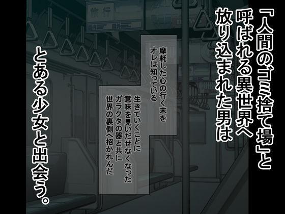 想い人(メス○キ)〜仕置き編〜