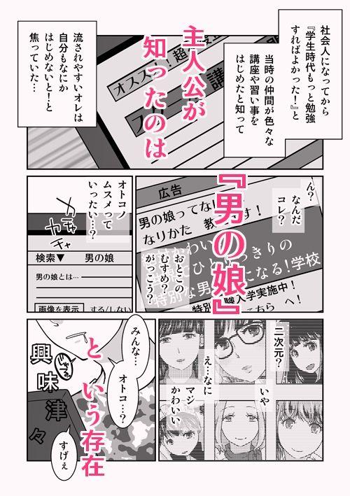 夜の(中略)学校・男の娘養成学校体験入学