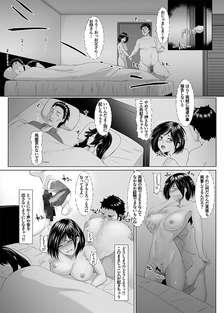 JK(自宅監禁)SEX2