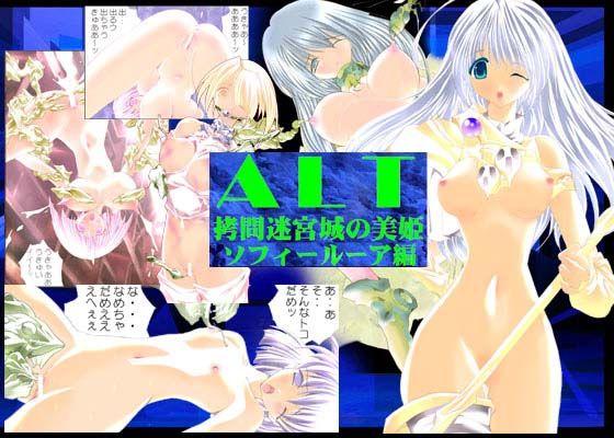 ALTO 〜拷問迷宮城の美姫ソフィールーア編