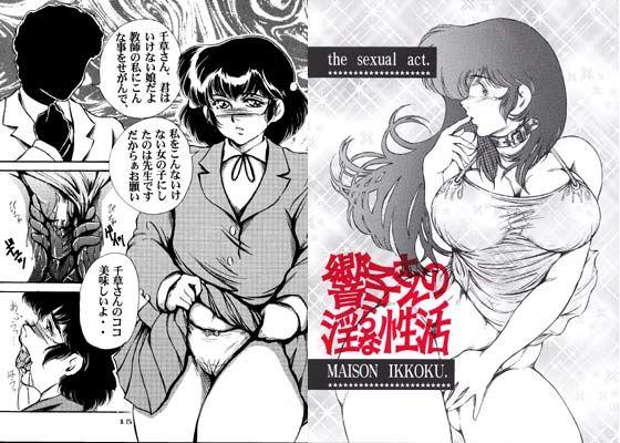響子さんの淫らな性活 d_ds1189のパッケージ画像