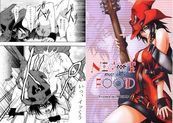 NIGHT FOOD d_ds2342のパッケージ画像