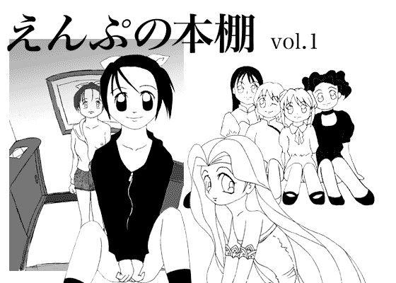 えんぷの本棚 vol.1