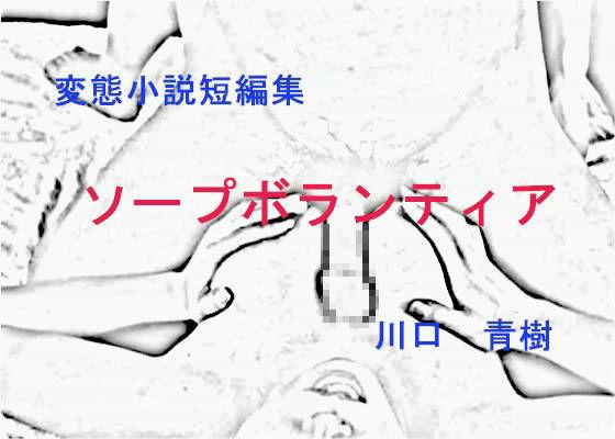 変態短編小説集「ソープボランティア」