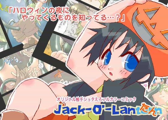 Jack-O'-Lanたん