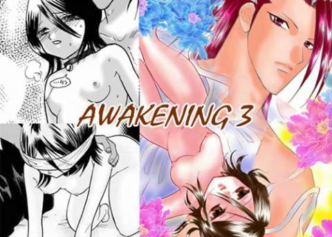 【ルキア 同人】AWAKENING3