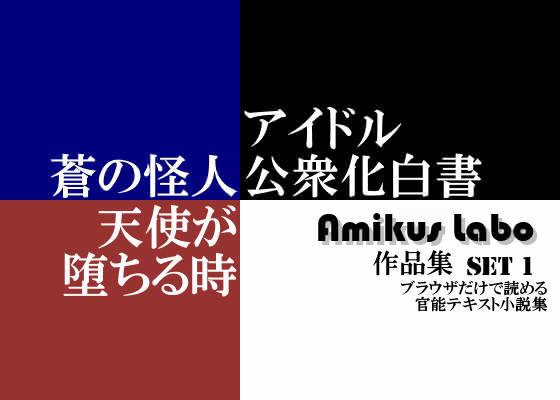 Amikus Labo 作品集 Set1