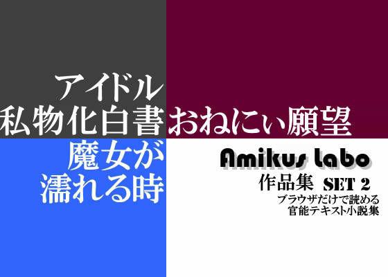 Amikus Labo 作品集 Set2