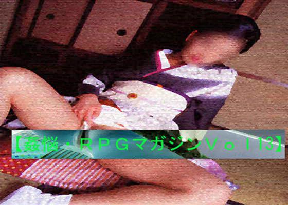 【姦悩・RPGマガジン Vol13 〜家庭内不倫〜】 d_009776のパッケージ画像
