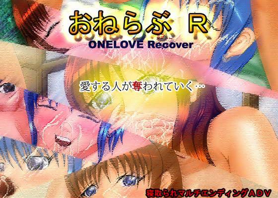 おねらぶR 〜ONE LOVE Recover〜