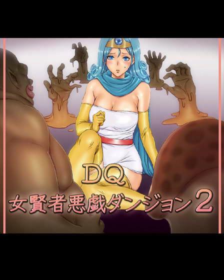 女賢者悪戯ダンジョン 2