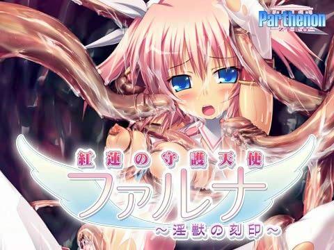 【紅 同人】紅蓮の守護天使ファルナ-淫獣の刻印-