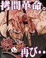 殺し愛…私はこうして解体されました d_028667のパッケージ画像