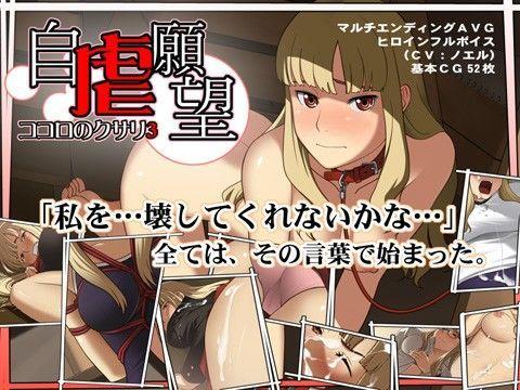 自虐願望〜ココロのクサリ3〜