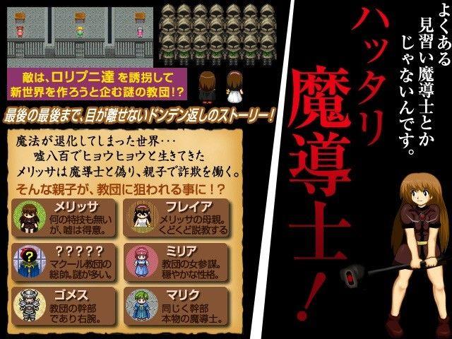 【ミリア 同人】ハッタリ魔導士メリッサ~親子丼RPG~