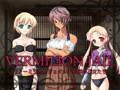 ヴァーミリオンジェイル 牢獄の乙女たち