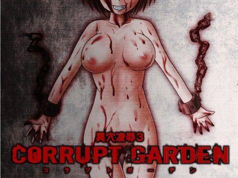 異穴凌●3 CorruptGarden