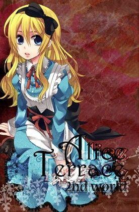 Alice Terrace(アリス・テラス)2nd world