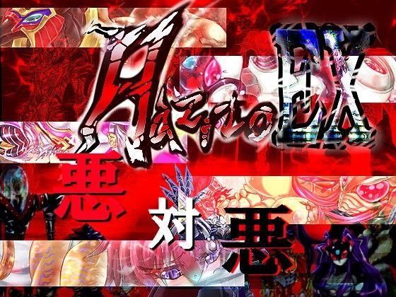 【闇月屋 同人】HazitoEX