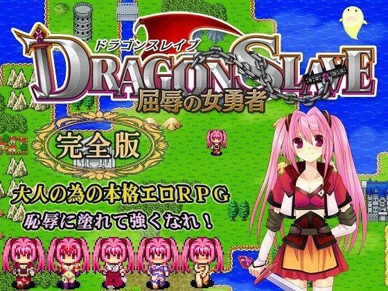DRAGON SLAVE〜屈辱の女勇者〜完全版