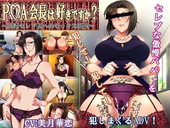 P☆A会長は好きですか?〜傲慢セレブ妻へのセックス指導〜