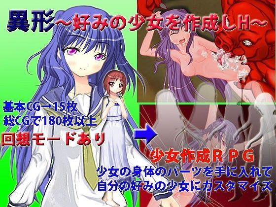 【テレサ 同人】異形~好みの少女を作成しH~