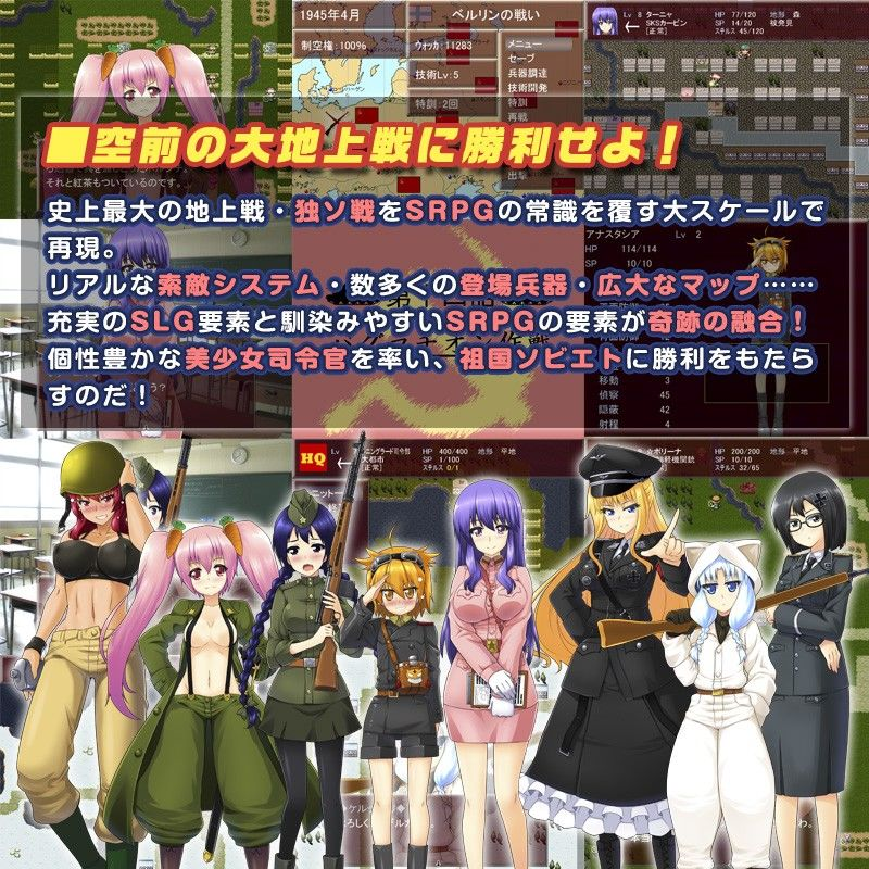 へべれけ! ~すすめ 赤軍少女旅団!~ R18Ver1.3