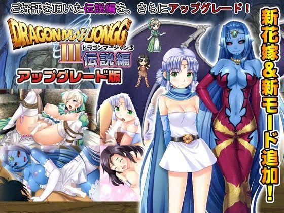 DragonMahjongg3伝説編プラス アップグレードの表紙