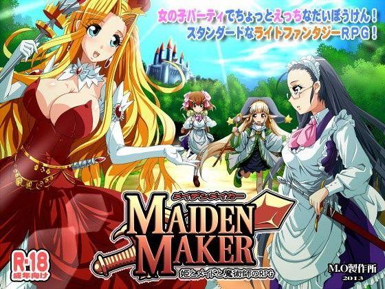 エロ同人作品「メイデンメイカー -姫とメイドと魔術師のRPG-」の無料サンプル画像