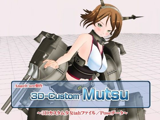 【陸奥 同人】3Dカスタム-Mutsu
