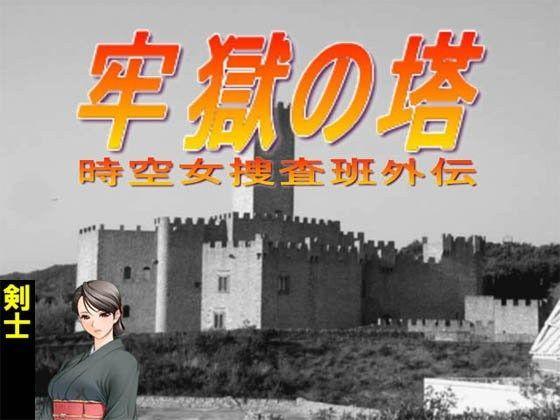 牢獄の塔 -時空女捜査班外伝-