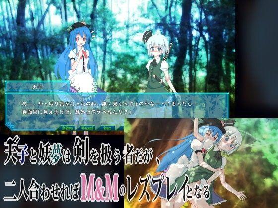 天子と妖夢は剣を扱う者だが、二人合わせればM&Mのレズプレイとなる