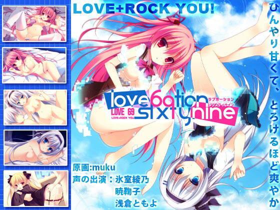 LOVEPOTION SIXTYNINE【らぶろっきゅー】