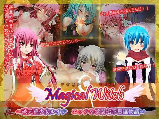 Magical Witch〜破天荒少女ルイナ エッチな学園七不思議物語〜