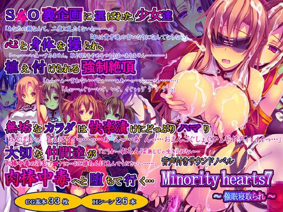 Minority hearts7〜催眠寝取られ〜の表紙