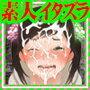 素人コレクションVol.1 ~アニメ+CG集~