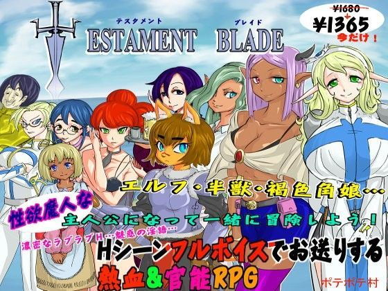 TESTAMENT BLADE〜ver1.02〜